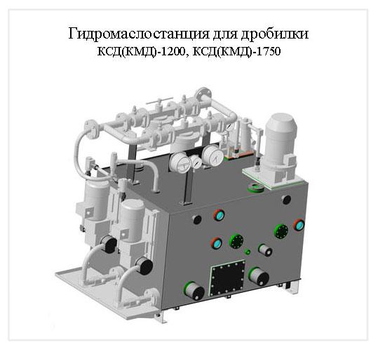 Дробилка ксд 1200 в Шахты роторная дробилка цена в Бердск